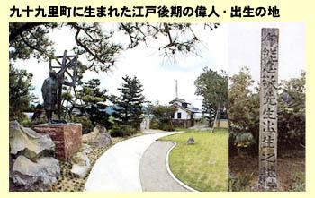 BACK 伊能忠敬は九十九里町に生まれた江戸後期の著名な地理学者、測量家です。我... 伊能忠敬
